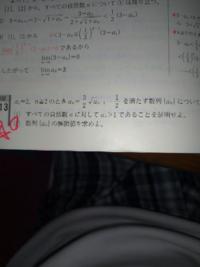 漸化式の極限値の予想についてなんですが、 下の問題はlim(n→∞)an=α としたとき、 極限値の予想としてα=1,1/4 となります。 (1)からan>1です。 ここで、an>1 だから極限値はα=1と予想できる。と書いてあっ...