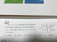 コンデンサ回路の問題を解ける方はいらっしゃいますでしょうか?