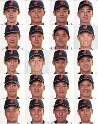 高校野球 U-18 侍ジャパンのメンバーを見ると星稜の奥川君が格好よく見えます。なぜでしょうか?