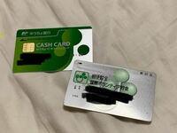 ゆうちょの新しいキャッシュカード届いた。なんかこうなると、古いやつも名残惜しくなってくるなあ。新しいやつをATMで使った途端に、古いのは使えなくなっちゃうんだ。