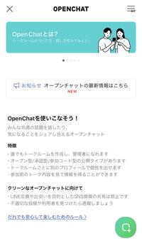 退会 ライン オープン チャット