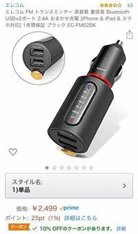 軽自動車について質問です。 FMトランスミッターをつかってBluetoothを飛ばし音楽を流しているのですが、どうしても音が小さいし、音質があまりよくないです。 この状況の改善方法わかる方いますか? FMトランス...