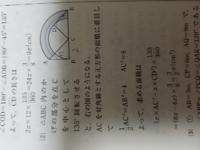 賢い人に質問です。数学ですこの二分の一acの2乗はなにを表しているのでしょうか?教えてください