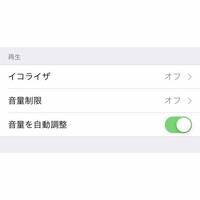 iPhoneのショートカットアプリについて  設定のミュージック内にある「音量を自動調整」をオンオフするショートカットは作成可能でしょうか もし可能であれば作成の手順も教えて頂けると幸い です よろしくお願いします