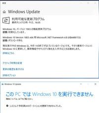 windows10 1803 を1903にアップデートしようとしましたところ、添付のような二つの画面が出てアップデートができません。対策法を教えてください。