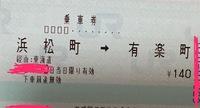 新幹線の乗り方がよく分からない  普段JRや電車やらに全く乗ることのない人間です。 初めて1人で東京にてJRに乗らねばならないことになり、困惑してます。 乗車券が送られてきまして、それ に乗りたいと思うのですが、調べてみると新幹線に乗るには乗車券と特急券というものが必要?らしいのですがこの乗車券のみで乗ることは出来ますか?何か準備するもの他にあるのでしょうか?  かなりトンチンカ...