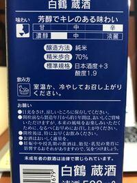 日本酒の美味しい飲み方を教えて下さい。精米歩合70%以下の本醸造酒は温めて(燗して)も美味しいと聞いたのですが、写真の飲み方で「室温か、冷やしてお召し上がりください。」とあるのはどうしてですか?よろしく...