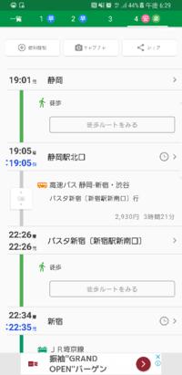 高速バスに乗ったことがないので教えてください!予約もなく、急遽画像の新宿行きの高速バスに乗りたいのですがはやり高速バスは予約なしに乗れませんか?また、予約はすぐに出来ますか?できる場合どこで予約できる のか教えてください