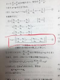 解答解説で分からないところがあるので教えて欲しいです。  nを自然数とする。 n個の正の整数a1,...anに対して (a1+...+an)(1/a1+...+1/an>=n^2が成り立つことを示し、等号が成立するた めの条件を求めよ。  という問題です。 四角で囲んだところの上までは理解できるのですが、なぜ囲んだ所のようになるのか分かりません。 教えていただけると嬉し...