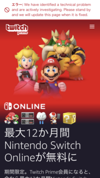 Twitch Prime会員特典の【最大12か月間Nintendo Switch Onlineが無料】のページでエラーが出てて、特典貰えないです。
