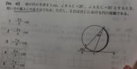 公務員試験テストの模擬試験みたいなものなのですが、この条件から求められる気がしません。ABが円の中央を通っているなどの条件もないみたいですし。どなたか分かる方はいらっしゃいますか?