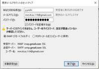 サンダーバード80.0でメールアドレスが登録出来ません 新しくgmailアドレスを作りました  gmailブラウザからは問題なく送信・受信が出来ますが サンダーバードでは既存のメールアドレスと出て登録出来ません ...
