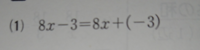次の式の項をいいなさい。また、文字の項文字の項について、係数をいいなさい。 という問題の(1)が分かりません よければ急ぎで詳しく回答してくださると嬉しいです(꒪˙꒳˙꒪ )