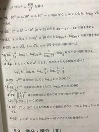 高校数学の質問です。 画像の8-23や8-24のような大小比較問題はどのように解けばいいのでしょうか。底を揃えて大小比較なんてありきたりなことしてもそれくらいじゃ簡単にとけませんよね。コツというか、あればお願いします。あと解説もよろしくお願いします。