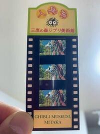ジブリ美術館のチケットについてです。 先日、ジブリ美術館に行ってきましたが、入場券のフィルムがどのシーンか分かりません。 どなたか、助けて下さい。