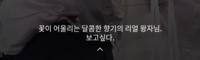 LINEのステータスメッセージなのですが、この韓国語を日本語に訳して頂きたいです! お願いします ♂️