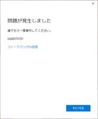 windows10のMicrosoftストアアプリやxboxコンパニオンアプリにサインインできなくなりました。 エラーコードは0x80070781です。 クリーンブートやインターネットオプション、WSRESET.exe、などは試しました。 windows10は最新バージョンにアップデートしています。 webサイトからはサインインできます。 アプリからのサインインだけができません。