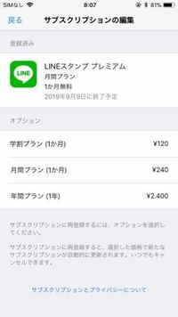 LINEプレミアムのスタンプ1ヶ月無料ダウンロードサービスが昨日で終わり、iPhoneの定期購読を解除して、画像のように『9月9日に終了予定』と書いてあるから9月9日までしかスタンプを無料ダウンロード出来ないと 思っていたら、今日もまだ無料ダウンロード出来ます。これは、どうしてでしょうか? 『終了予定』だから予定であって、9日に完全終了ではないのでしょうか?