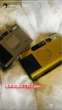 池田エライザさんのインスタグラムのストーリーに上がっていたカメラの名前を教えて貰いたいです。 この写真の右の金色のような色のカメラです。 よろしくお願いします。