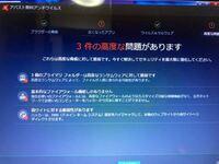 Windows 7ですがオススメの無料アンチウイルスソフトを教えてください。 アバストというアンチウイルスソフトを使おうとすると写真のような表示がされ有料を勧める画面が出てきます。