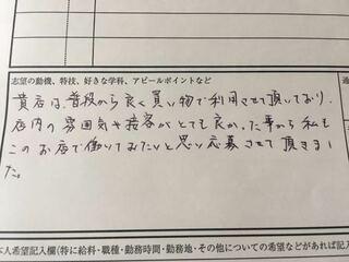 動機 書 志望 バイト 履歴