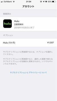 Huluの2週間無料体験の後の解約について。 2019/1月にHuluの無料体験を利用し、2週間経つ前に解約したのですが、このサブスクリプションが消えません…。これは未だに支払いが発生しているということでしょうか?? ...