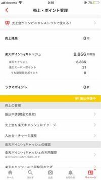 ラクマ。ラクマの売り上げ金は先程申請手続きしたので0円ですが下の8856円 楽天ポイントとは一体なんですか?購入する時使えるのでしょうか?ちょっと前にサイト内が変わってイマイチわかりません。