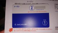 カード型のワンタイムパスワードの仕組みについて。 これはジャパンネット銀行のワンタイムパスワードのカードです。 右下のボタンを押すと、右上にワンタイムパスワードが表示されます。  これは、文字通りカードサイズで、ネットにも繋がってないのに、番号を入力するとなぜオンライン上で認証できてしまうのですか? 仕組みがわかりません。