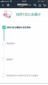 アマゾンでイヤホンを購入しました。 メッセージには9月24日から10月1日までにお届けと書いてありますが、一番上の方には10月1日にお届けと表記されています。 これは10月1日前に届くことはないのでしょうか、、...