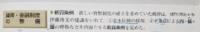「新しい貨幣制度の確立を求めていた政府」 とありますが、江戸末期の日本と欧米諸国の金銀対価の相違で、万延小判が改鋳されたもののインフレを促進してしまったから、それを受け継いだ新政府の次の策として、金...