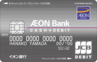 イオン銀行のキャッシュ+デビットカードの発行って審査が必要なんですか?高校生です。