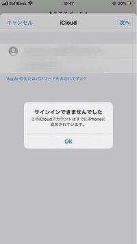 AppleIDのメールアドレスを登録しようとするとこうなってしまうのですが対処法はありますか?