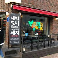 前回韓国旅行に行った時に行ったお店の写真です。 場所は新村にあります。 お店の名前が分からなくて、新村のどこにあるかも分かりません。 どなたかわかる方いらっしゃいませんか? サムギョプサルのお店です!