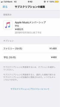 Apple musicの無料トライアルが終わって解約したのですが私の方法が悪かったらしく解約出来てませんでした。 解約しようとしてもサブスクリプションをキャンセルのボタンがなくて解約できません。  助けてください