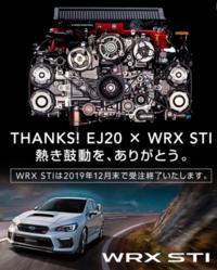 EJ20とWRX STIは2019年で生産終了でイイのでしょうか?来年からは新しいスポーツエンジン 新しいスポーツカーになるのでしょうか? スバルでEJ20より凄いエンジンになりそうなのありますか??