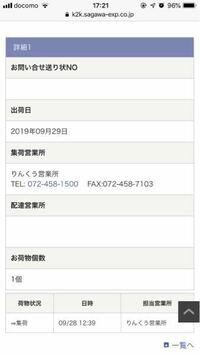 韓国の通販サイトで頼み 中国の運送会社からの発送で佐川急便のりんくう営業所を経由してます。   集荷が28日で出荷日が29日なのですが、荷物状況が一向に更新されないのですが、これってまだ何も営業所まで届い...