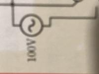 電気工事士の資格勉強について、この◯の中に〜のある記号はなんでしょうか?