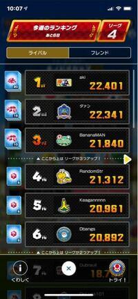 チャレンジ 5 ルビー 1 ホンダFIT RS