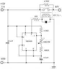電流検知回路の追加を検討しています。 添付図のように、タイマーIC555とリレーを組み合わせた12V点滅出力回路があります。 普段は出力には何も接続されておらず、フロートになっています。 このとき、タイマー...