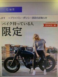 バイク王のバナー広告に出ているこちらの車種を教えてください。