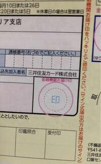 三井住友カードの新規発行で金融機関お届け印はハンコじゃなくてペンで名前を書くのは大丈夫ですか? ハンコはあるのですがインクがなくて押せません。