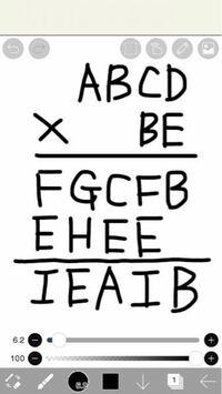 この問題のアルファベットに入る数字を教えてください