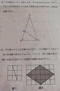 中学受験用問題の解き方を教えてください。 ちなみに②の答えが36度、④の答えが10.8㎠です。 よろしくお願いします。