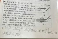 問題文が次のページまであるので書きます また、静電エネルギーは(4)となり、xを増すと(5)する。したがって、この誘電体にはxが(6)する方向に静電気力が働くことが分かる。    答えは写真の下に書きました  (6)がどうして増加なのか解説を見ても理解できません。分かりやすく教えてください!