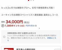 楽天の買いまわりについて 楽天のポイントで商品を買った場合、  34000円という値段の下の 1389ポイントはつきますか? 何卒、宜しくお願いいたします。