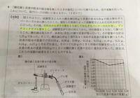 理科の「酸化銅と炭素の粉末の混合物を熱した時の変化」についての問題です。 (1)図IIから、炭素の粉末0.30gと過不足なく反応する酸化銅の質量と、それらが過不足なく反応した時に発生する気体の質量はそれぞれ何gであると考えられるか、求めなさい。  と言う問題があります。全然比例式もたてられないし、求められません。  誰かわかりやすく解説お願いします!! ついでに、こういう問題を解く時のコツな...