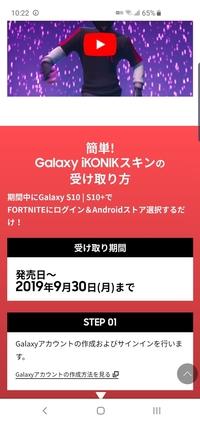 アイコニックスキンの配信日がGALAXYのホームページだと12月31日となっていたのに、Galaxy s10を購入して登録が全然うまくいかず、GALAXYのホームページに再度行ったら9月30日(本日10/6)までの 表記に書き換えられていました。たぶん今日書き換えられたと思いますが、こういうことはよくあることなのでしょうか?海外会社とはいえ法的に許されるのでしょうか? スキンをもらえれば特...