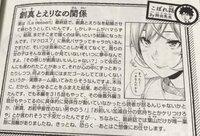 食戟のソーマの作者の附田氏がソーマとえりなはいずれ結婚すると発言していますが、このことに関してどう思いますか?