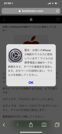 急に警告このiPhoneは4つのウイルスに感染しています。って出てきました!これは結構まじなやつかとおもい質問します。わかる人教えてください
