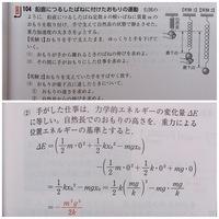 高校物理基礎です。 (2)のmgx0が何を表しているのかがわかりません。また、1/2kx0^2-mgx0は位置エネルギーを表しているという認識でいいのでしょうか。 どなたかご教授お願い致します。